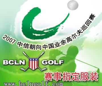 bcln成为中国业余高尔夫球巡回赛赛事指定服装