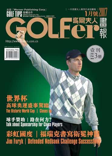 《高尔夫人》画报2007年1月刊封面