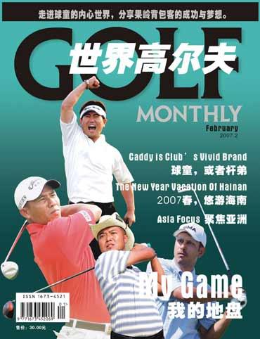 《世界高尔夫》杂志2007年1月封面