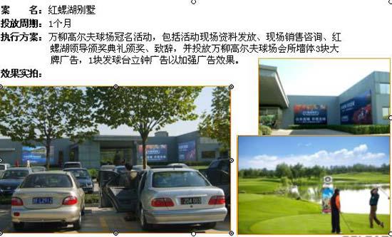 合作-网聚传媒寻求广告客户和高尔夫球场合作