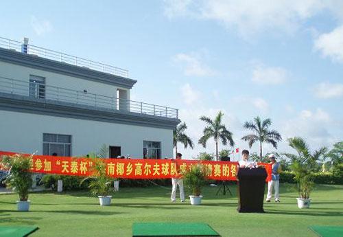"""""""天泰杯""""海南椰乡高尔夫球队成立邀请赛举行"""