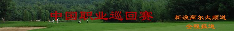 中国高尔夫巡回赛