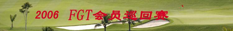 FGT高尔夫会员巡回赛
