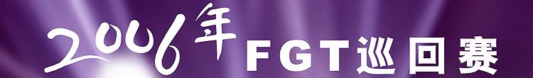 FGT高尔夫巡回赛