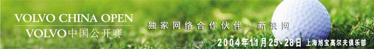 2004年中国高尔夫公开赛