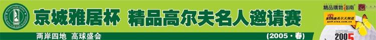 《精品》京城高尔夫名人邀请赛