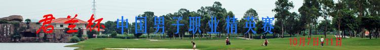 中国男子职业高尔夫精英赛
