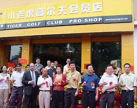 小老虎高尔夫球具店第五连锁店广州店隆重开业