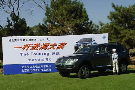 图文-精品高尔夫名人邀请赛一杆进洞大奖