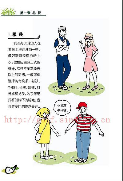 图文-新高尔夫规则图解连载必须穿有领的衣服