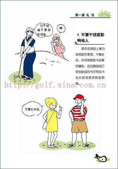 图文-新高尔夫规则图解连载不要干扰影响他人