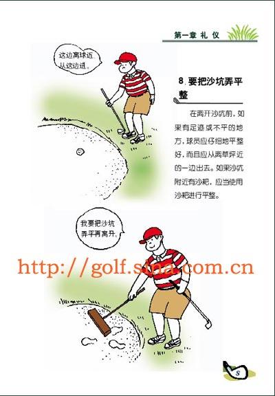 图文-新高尔夫规则图解连载打球后把沙坑弄平整