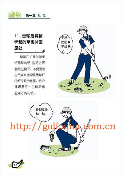 图文-新高尔夫规则图解连载 将铲起的草补回原处