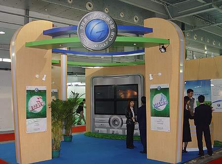 图文-第二届广州高尔夫博览会全球通高球俱乐部