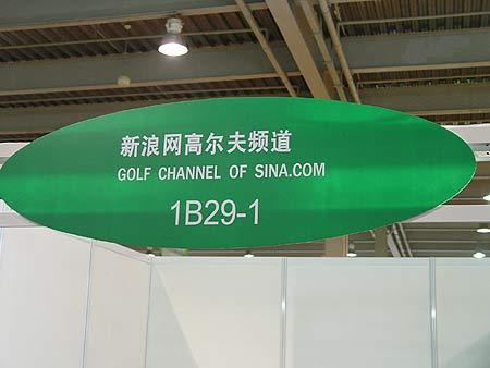 图文-第二届广州高尔夫博览会新浪网高尔夫助阵