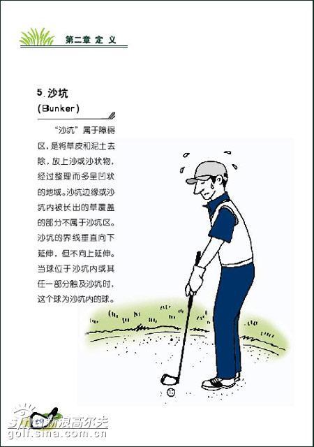 图文-新高尔夫规则图解连载[定义]沙坑