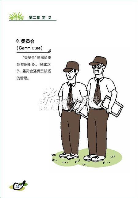 图文-新高尔夫规则图解连载[定义]委员会