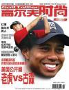 图文-《高尔夫时尚》2005年封面秀六月刊封面