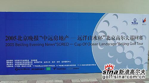图文-北京高尔夫球巡回赛北京巡回赛背景板