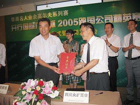 图文-2005年跨国公司精英赛颁发赞助商荣誉证书