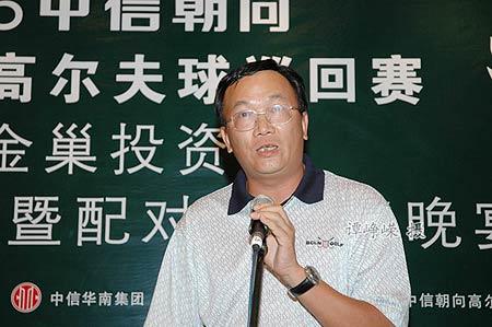 图文-中国业巡赛上海站开幕但总发表现场讲话