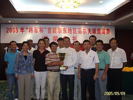 """2005年""""将军杯""""首届华东地区高尔夫球邀请赛"""