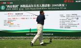 图文-精品高尔夫名人赛开杆式漂亮一杆预示比赛成功