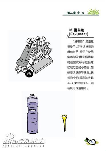图文-高尔夫规则图解连载[定义]携带物