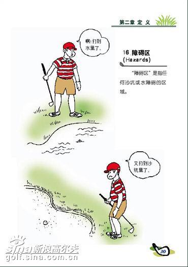 图文-高尔夫规则图解连载[定义]障碍区