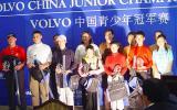 图文-Volvo青少年冠军赛收杆嘉宾获奖选手合影