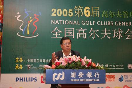 图文-第六届高尔夫总联会正式开幕龙永图发表讲话