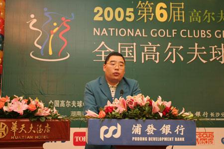 图文-第六届高尔夫总联会正式开幕谢磊发表讲话