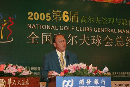 图文-第六届高尔夫总联会正式开幕扬辉光发表讲话