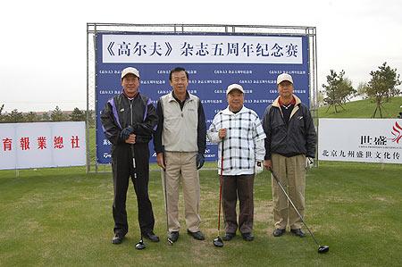 图文-高尔夫杂志五周年赛 开球嘉宾赛前合影