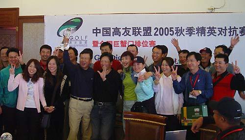 图文-中国高友联盟精英赛北京球友欢庆胜利