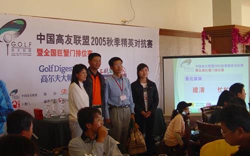 图文-中国高友联盟精英赛建青等球友获最近洞奖