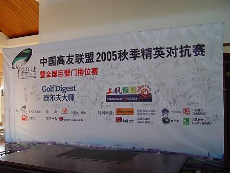 图文-中国高友联盟精英赛中国高友联盟签名榜
