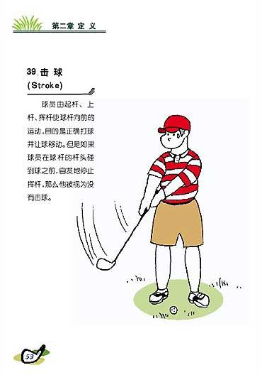 图文-新高尔夫规则图解连载[定义]击球