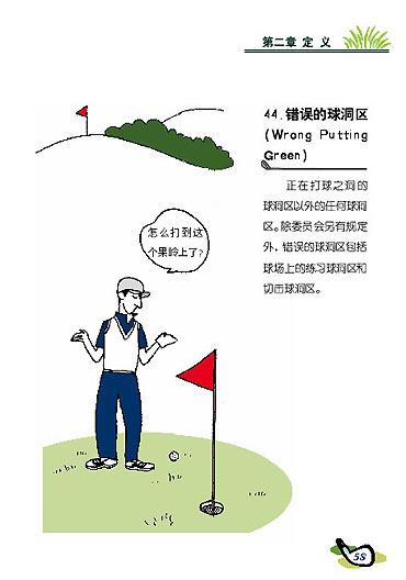 图文-新高尔夫规则图解连载[定义]错误的球洞区