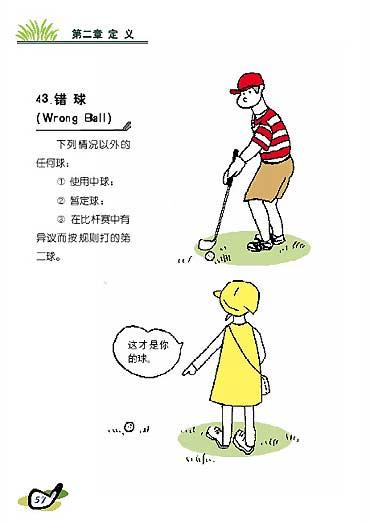 图文-新高尔夫规则图解连载[定义]错球