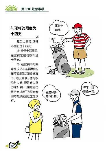 图文-新高尔夫规则[注意事项]球杆限度为14支