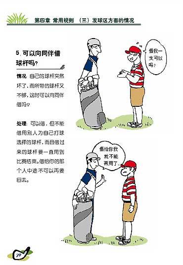 图文-新高尔夫规则图解连载[注意事项]可以向同伴借杆吗