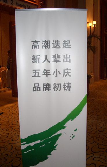 图文-业余巡回赛5周年展四句话概括五年成绩