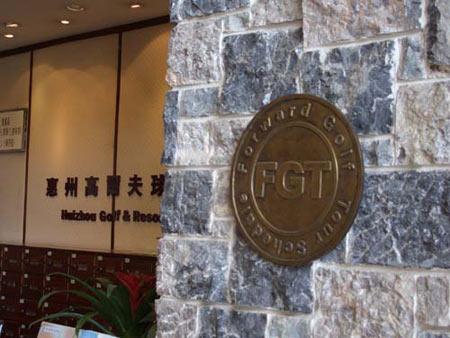 图文-FGT巡回赛广东惠州站FGT要创百年品牌