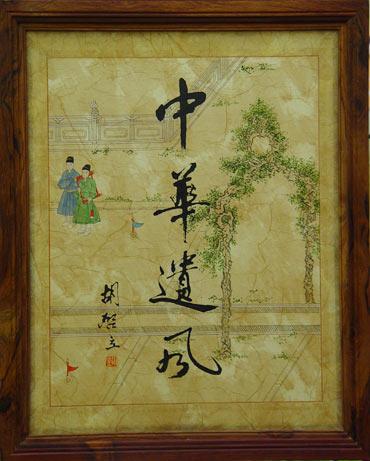 图文-中国捶丸复原艺术品观摩会古代捶丸中华遗风