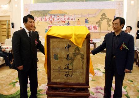 图文-中国古代捶丸亮相京城张小宁崔乐泉揭幕