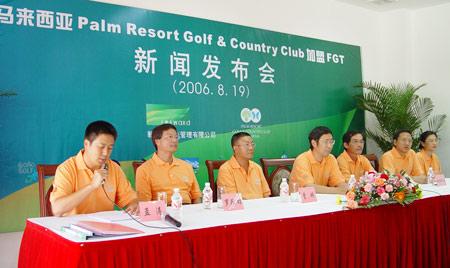 图文-第11家球会加盟FGT新闻发布会正式开始