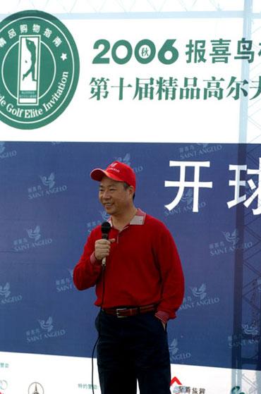 图文-报喜鸟杯精品名人赛开杆吴志泽先生致辞