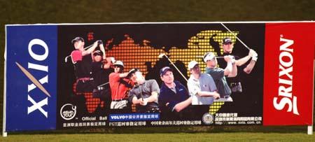 图文-2007中国业巡赛揭幕SRIXON的世界巨星