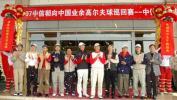 图文-2007中国业巡赛揭幕揭幕仪式